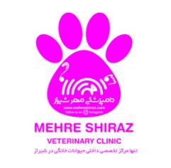 Photo of درمانگاه کلینیک دامپزشکی مهر شیراز